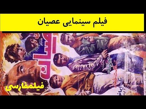 Osyan - فیلم ایرانی عصیان - رضا بیک ایمانوردی
