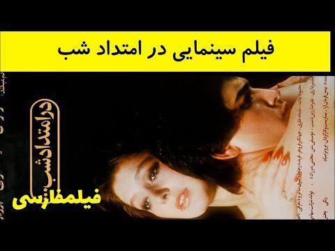 Dar Emtedade Shab - فیلم در امتداد شب - گوگوش