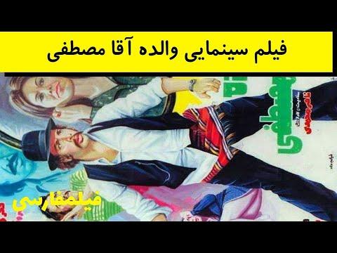 Valedeh Agha Mostafa - فیلم قدیمی والده آقا مصطفی - فخری خوروش,