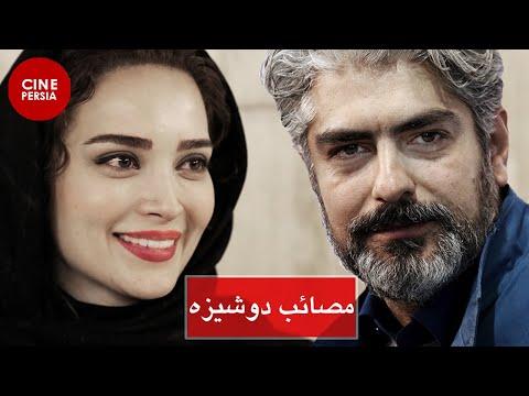 Film Irani Masaebe Dooshizeh | فیلم ایرانی مصایب دوشیزه