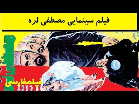 Mostafa Lore - فیلم ایران قدیم مصطفی لره - محمدرضا فاضلی