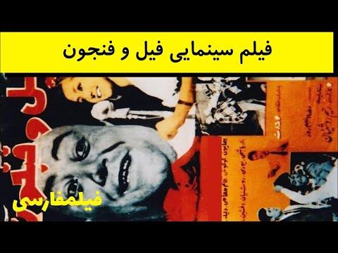Fil o Fenjoun - فیلم ایرانی فیل و فنجون - گوگوش