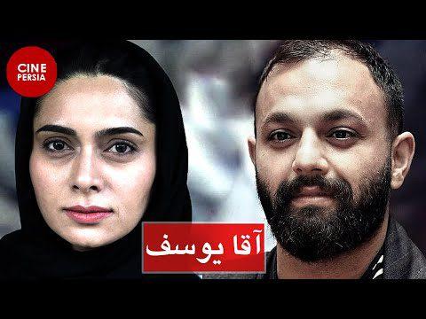 Film Irani Agha Yousef | فیلم ایرانی آقا یوسف
