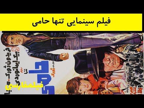 Tanha Hami - فیلم قدیمی تنها حامی - رضا بیک ایمانوردی
