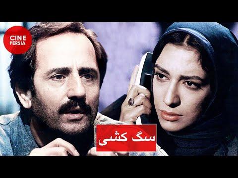 Film Irani Sag Koshi | فیلم ایرانی سگ کشی