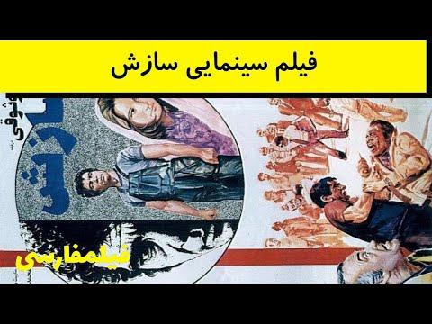 Sazesh - فیلم قدیمی سازش - بهروز وثوقی