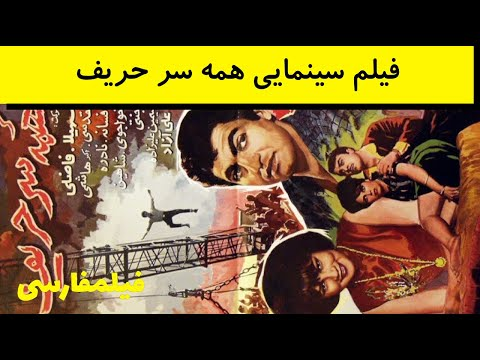 Hame Sar Harif - فیلم ایرانی همه سر حریف - حمیده خیر آبادی