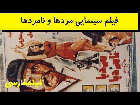 Mardha O Namardha - فیلم قدیمی مردها و نامردها - بهمن مفید