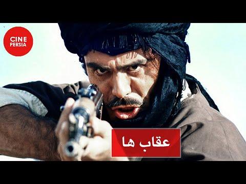 Film Irani Oghabha | فیلم ایرانی عقابها