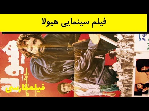 Hayoola - فیلم ایران قدیم هیولا - رضا بیک ایمانوردی