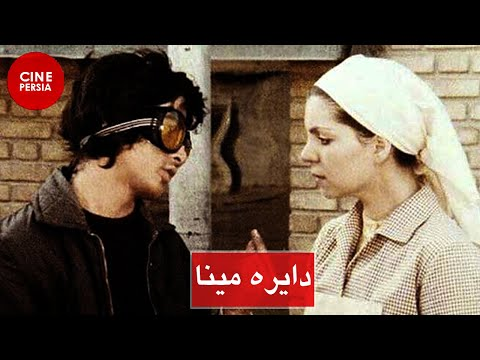Film Irani Dayereh Mina   فیلم ایرانی دایره مینا