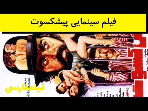 Pishkesvat - فیلم پیش کسوت - هاله