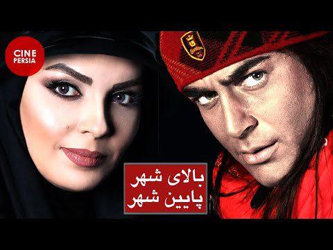 Film Irani Balaye Shahr Paiene Shahr   فیلم ایرانی بالای شهر پایین شهر
