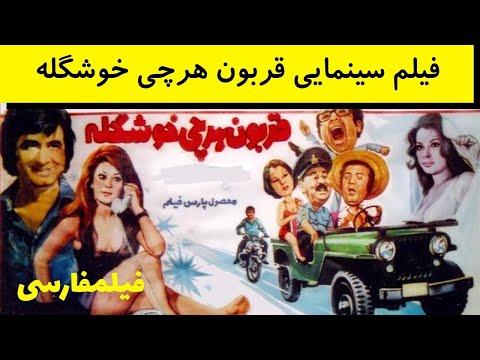 Ghorbane Harchi Khoshgele - فیلم قربون هرچی خوشگله - مرجان