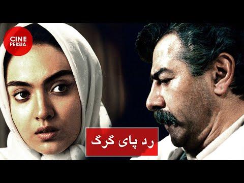 Film Irani Rade Paye Gorg | فیلم ایرانی رد پای گرگ