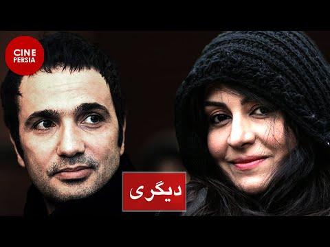 Film Irani Digari | فیلم ایرانی دیگری
