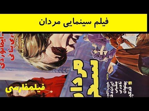 Mardan Sahar - فیلم ایرانی مردان سحر - رضا بیک ایمانوردی