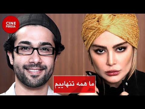 Film Irani Ma Hame Tanhaiem | فیلم ایرانی ما همه تنهاییم