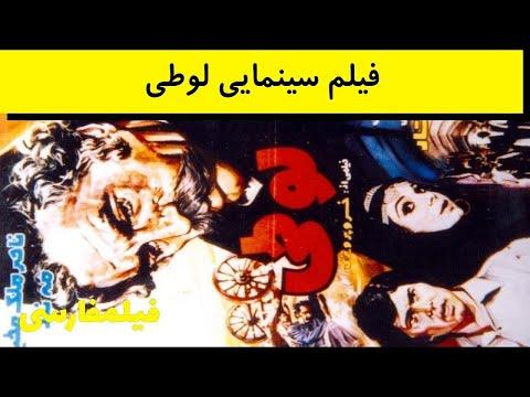 Looti - فیلم قدیمی ایرانی لوطی - ناصر ملک مطیعی