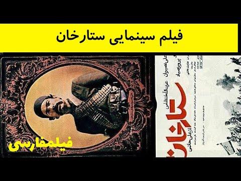 Sattar Khan - فیلم ایران قدیم ستارخان - پرویز صیاد