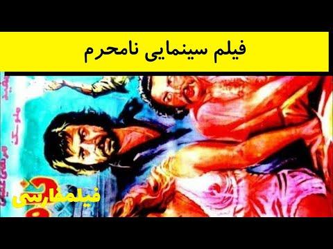 Namahram - فیلم قدیمی ایرانی نامحرم