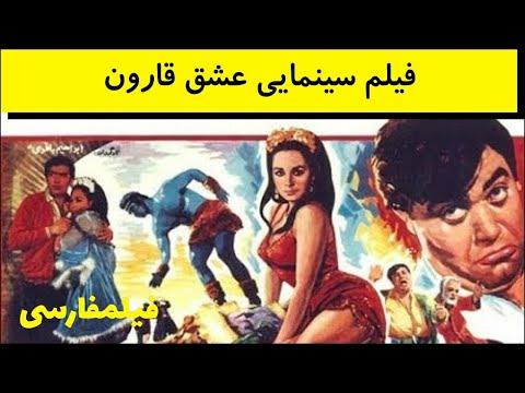 Eshghe Gharoon - فیلم قدیمی ایرانی عشق قارون - کتایون