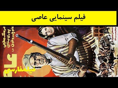 Aasi - فیلم قدیمی عاصی - ناصر ملک مطیعی