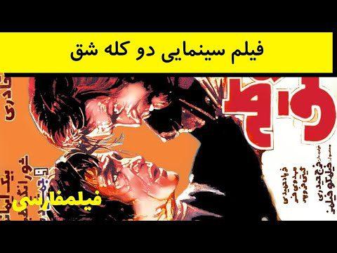 Do Kalle Shagh - فیلم ایرانی دو کله شق - شور انگیز طباطبایی