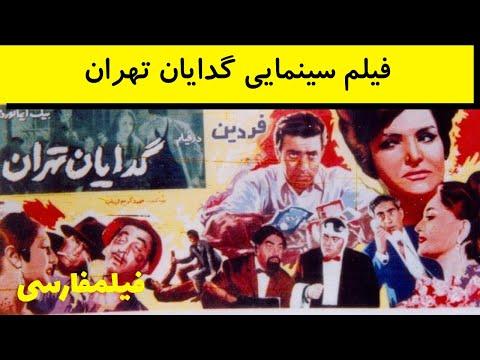 Gedayane Tehran - فیلم ایرانی گدایان تهران - فردین