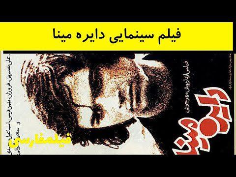 Dayereyeh Mina - فیلم ایرانی دایره مینا - فروزان
