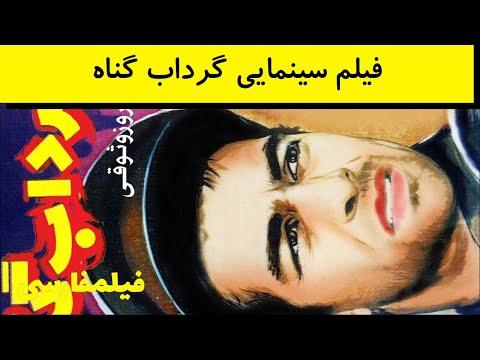 Gerdabe Gonah - فیلم قدیمی ایرانی گرداب گناه