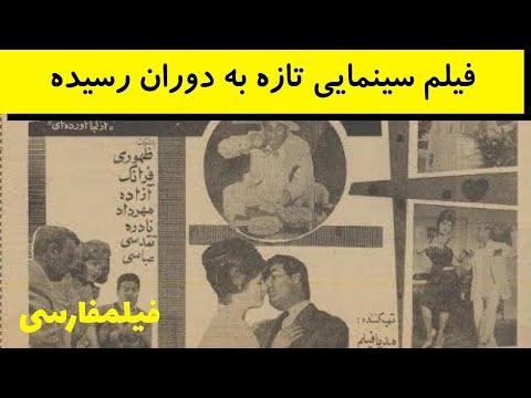 Tazeh be Doran Resideh - فیلم تازه به دوران رسیده - تقی ظهوری