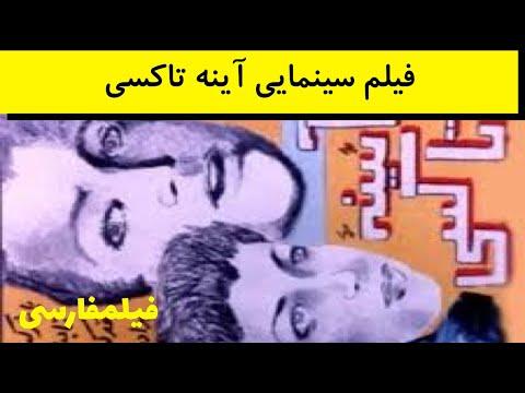 Ayineyeh Taxi - فیلم قدیمی آینه تاکسی - همایون