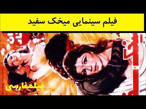 Mikhake Sefid - فیلم ایرانی میخک سفید