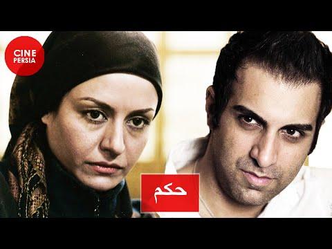 Film Irani Hokm | فیلم ایرانی حکم