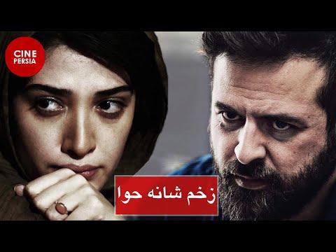 Film Irani  Zakhme Dhane Hava | فیلم ایرانی  زخم شانه حوا