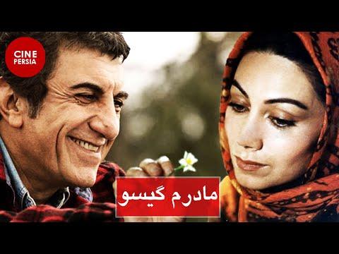 Film Irani Madaram Gisoo | فیلم ایرانی مادرم گیسو