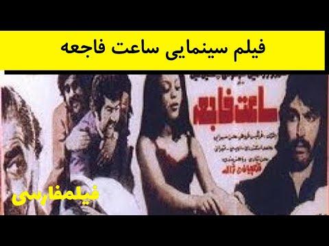 Saate Fajee - فیلم قدیمی ساعت فاجعه - ژاله علو