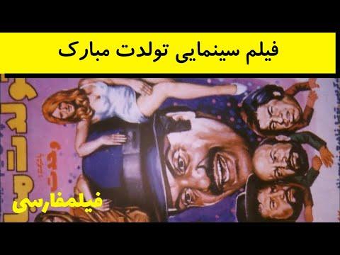 Tavaloddet Mibarak - فیلم قدیمی تولدت مبارک - نصرت اله وحدت