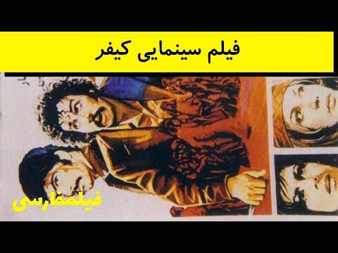 Keifar - فیلم قدیمی  کیفر