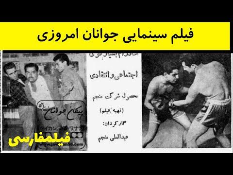 Javanane Emruzi - فیلم ایرانی جوانان امروزی