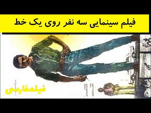 Seh Nafar Rouye Khat - فیلم سه نفر روی خط - چنگیز وثوقی