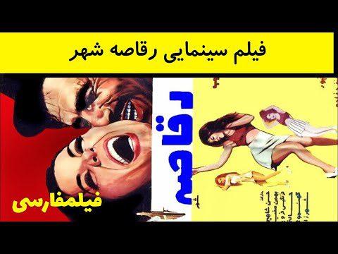 Raghase Shahr - فیلم قدیمی رقاصه شهر - فروزان
