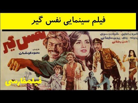 Nafasgir -فیلم قدیمی ایرانی نفس گیر - بیک اینمانوردی