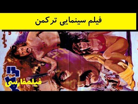 Torkaman - فیلم قدیمی ترکمن - ایرج قادری