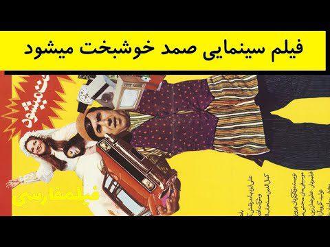 Samad khoshbakht mishavad  - صمد خوشبخت میشود باکیفیت بالا -پرویز صیاد