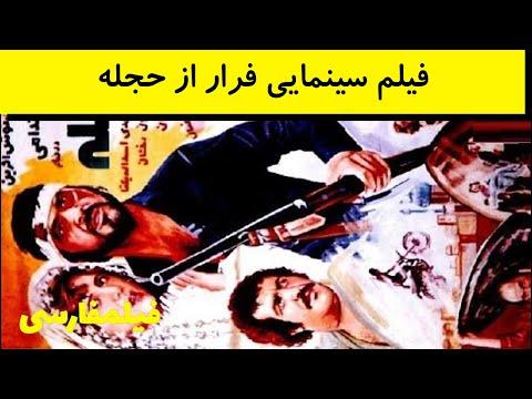 Farar Az Hejleh - فیلم فرار از حجله - نوش آفرین