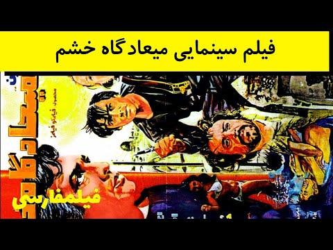 Miaadgahe Khashm - فیلم قدیمی میعادگاه خشم - فردین