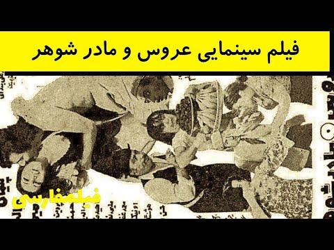 Aroos va Madarshohar - فیلم ایران قدیم عروس و مادر شوهر - علی میری