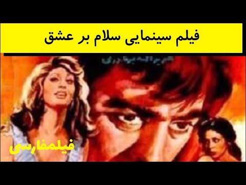 Salam Bar Eshgh - فیلم قدیمی سلام بر عشق - فردین